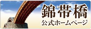 錦帯橋 公式ホームページ